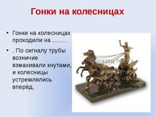 Гонки на колесницах Гонки на колесницах проходили на ……. . По сигналу трубы в