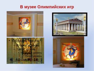 В музее Олимпийских игр