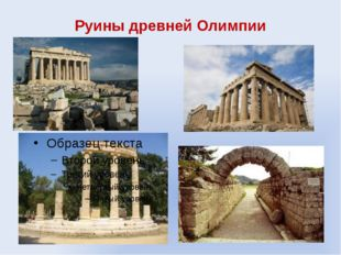Руины древней Олимпии