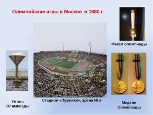Олимпийские игры в Москве в 1980 г. Стадион «Лужники», арена Игр Огонь Олимпи