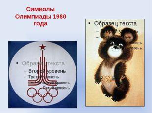 Символы Олимпиады 1980 года