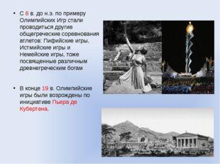 С 6 в. до н.э. по примеру Олимпийских Игр стали проводиться другие общегречес