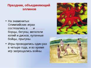 Праздник, объединяющий эллинов На знаменитых Олимпийских играх состязались в