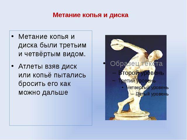 Метание копья и диска Метание копья и диска были третьим и четвёртым видом. А...