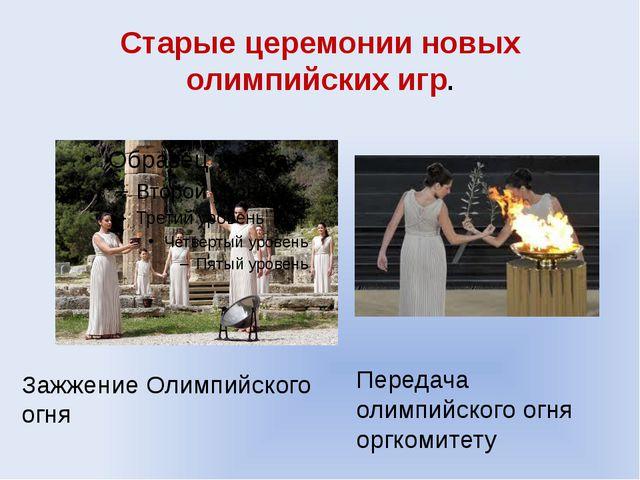 Старые церемонии новых олимпийских игр. Зажжение Олимпийского огня Передача о...