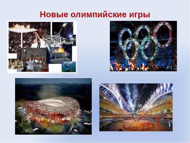 Новые олимпийские игры