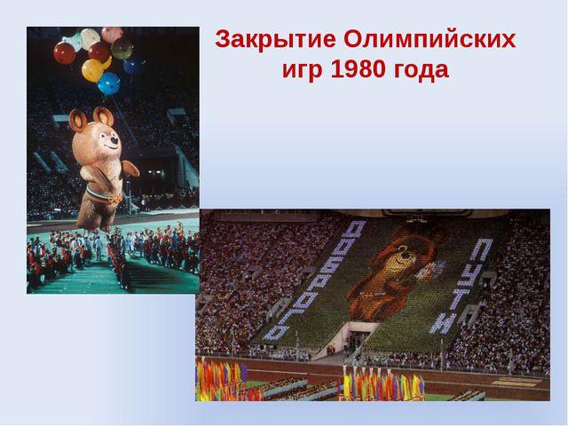 Закрытие Олимпийских игр 1980 года