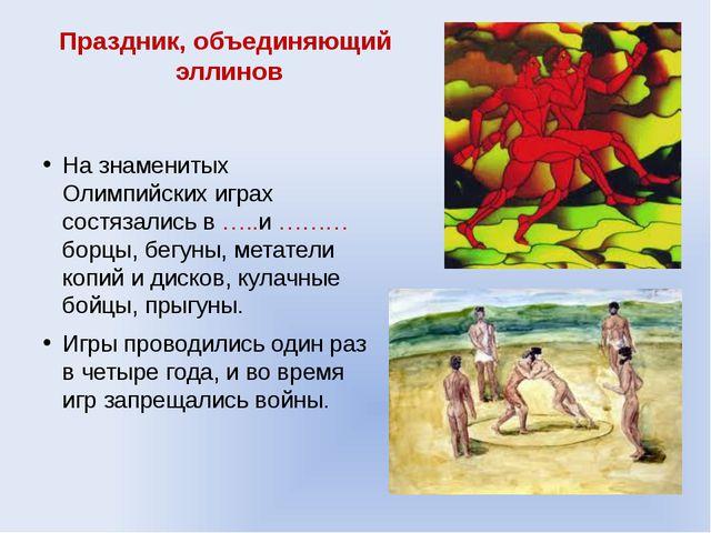 Праздник, объединяющий эллинов На знаменитых Олимпийских играх состязались в...
