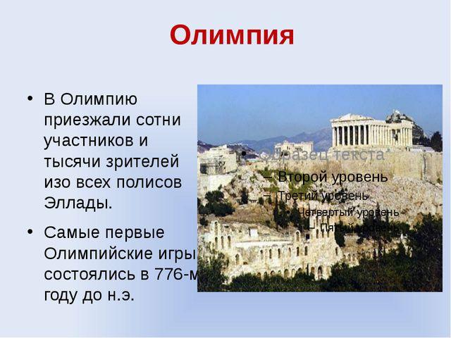 Олимпия В Олимпию приезжали сотни участников и тысячи зрителей изо всех полис...