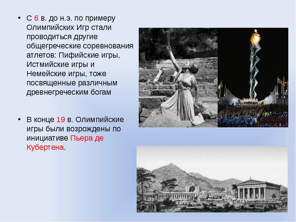 С 6 в. до н.э. по примеру Олимпийских Игр стали проводиться другие общегречес...