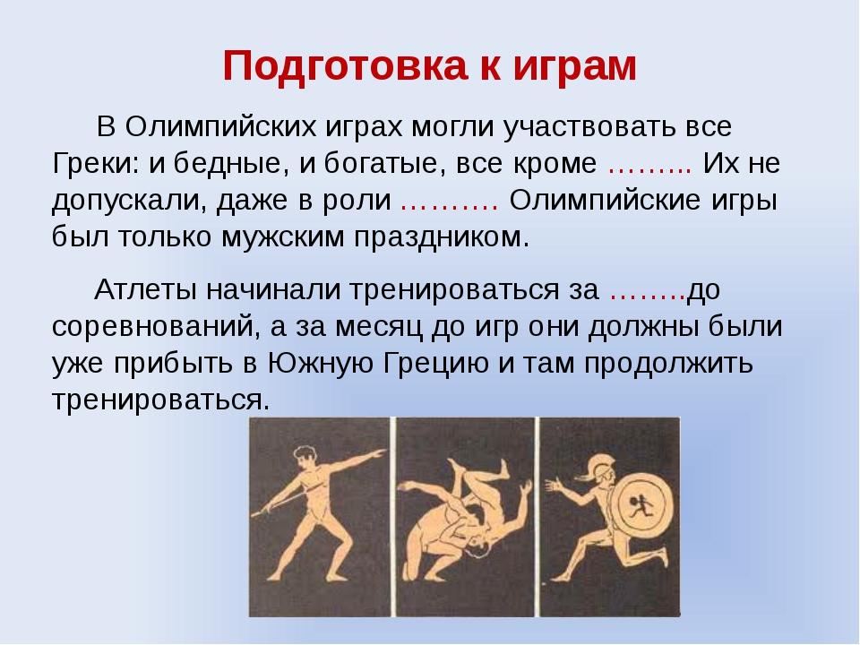 Подготовка к играм В Олимпийских играх могли участвовать все Греки: и бедные,...