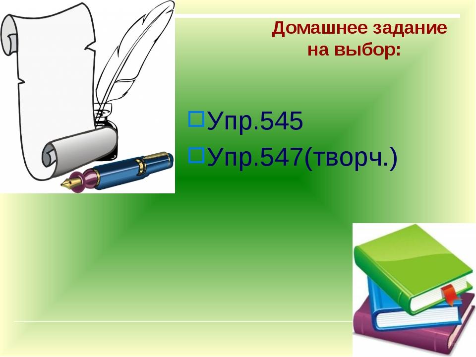Домашнее задание на выбор: Упр.545 Упр.547(творч.)