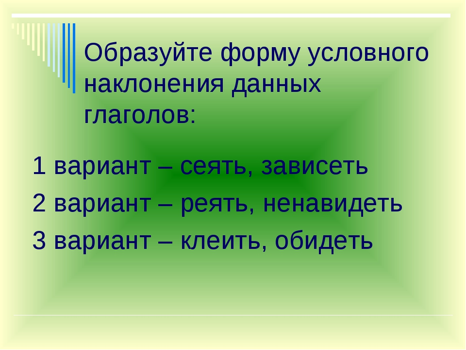Образуйте форму условного наклонения данных глаголов: 1 вариант – сеять, зави...