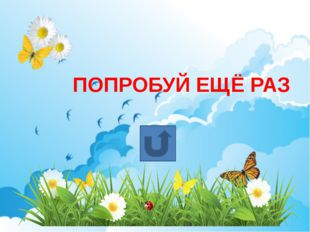 Интернет-ресурсы: 1.Фон - http://interesnyesaity.ru/wp-content/uploads/free-