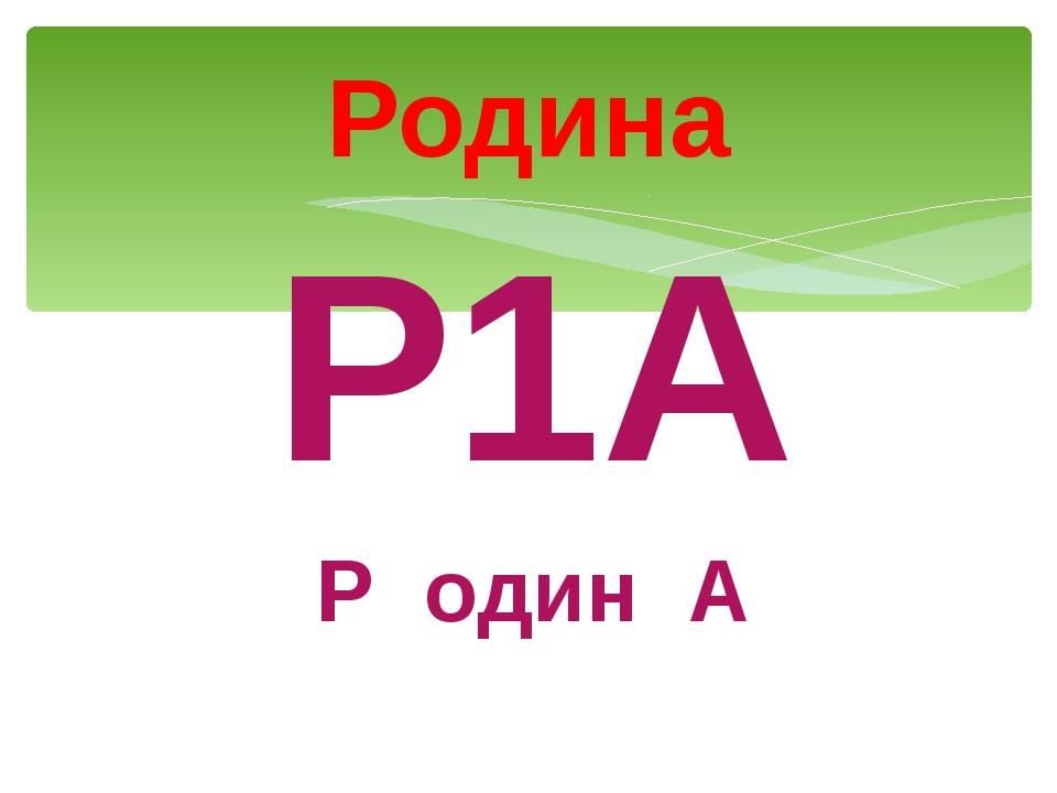 Р1А Р один А Родина