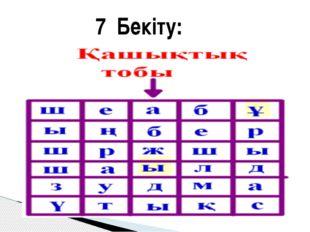 7 Бекіту: