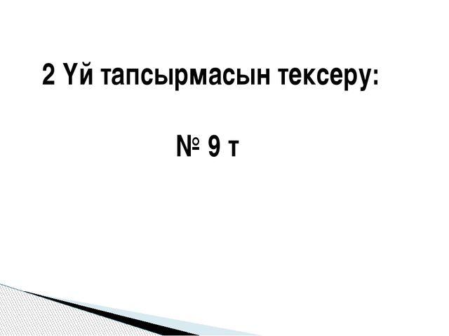 2 Үй тапсырмасын тексеру: № 9 т