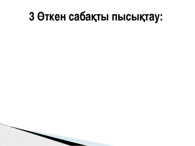 3 Өткен сабақты пысықтау: