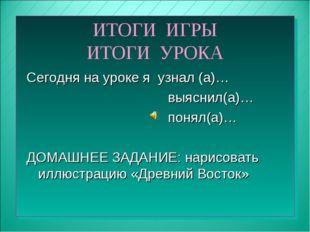 ИТОГИ ИГРЫ ИТОГИ УРОКА Сегодня на уроке я узнал (а)… выяснил(а)… понял(а)… ДО