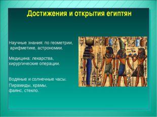 Достижения и открытия египтян Научные знания: по геометрии, арифметике, астро