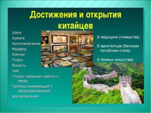 Достижения и открытия китайцев Шелк Бумага Книгопечатание Фарфор Компас Порох