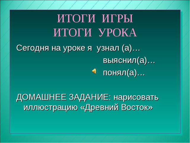 ИТОГИ ИГРЫ ИТОГИ УРОКА Сегодня на уроке я узнал (а)… выяснил(а)… понял(а)… ДО...