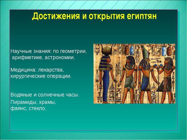 Достижения и открытия египтян Научные знания: по геометрии, арифметике, астро...