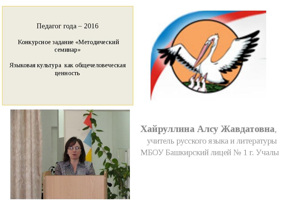 Педагог года – 2016 Конкурсное задание «Методический семинар» Языковая культу...