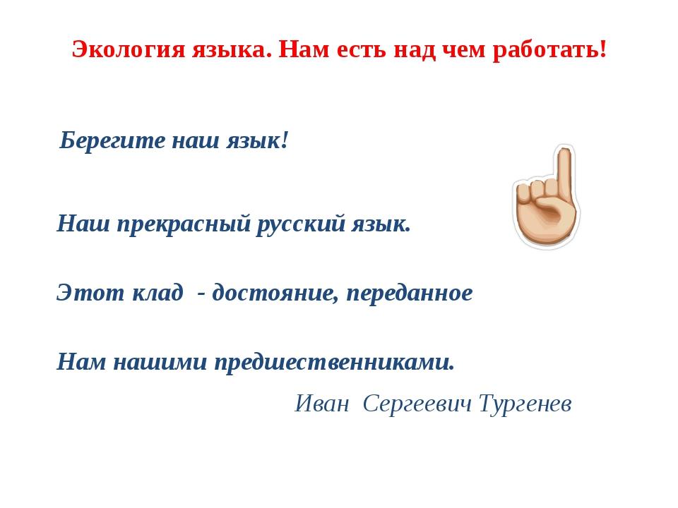 Экология языка. Нам есть над чем работать! Берегите наш язык!  Наш прекрасны...