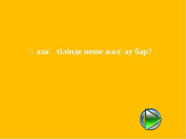 Қазақ тілінде неше жалғау бар?