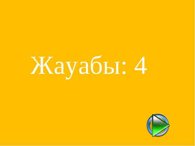 Жауабы: 4