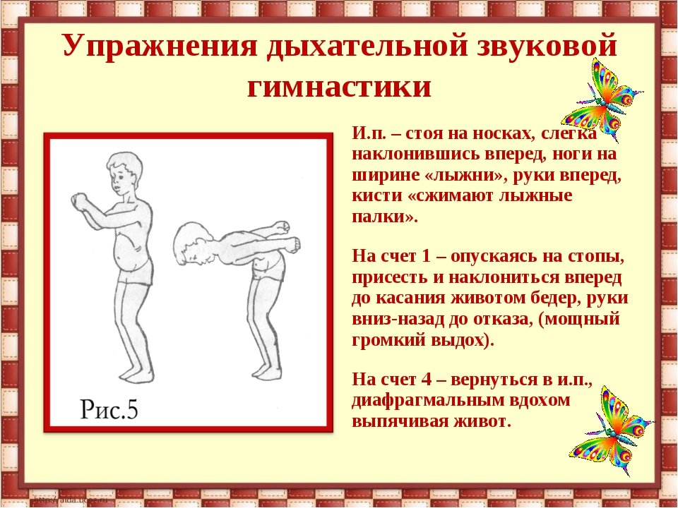 Упражнения для дыхательной гимнастики