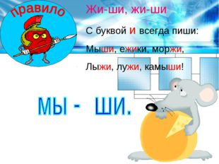 Жи-ши, жи-ши С буквой и всегда пиши: Мыши, ежики, моржи, Лыжи, лужи, камыши!
