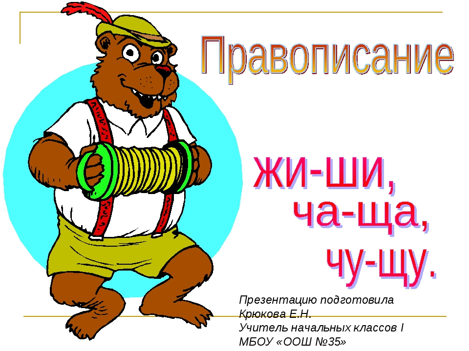 Презентацию подготовила Крюкова Е.Н. Учитель начальных классов I МБОУ «ООШ №35»