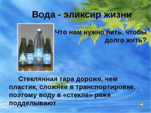 Вода - эликсир жизни Что нам нужно пить, чтобы долго жить? Стеклянная тара д