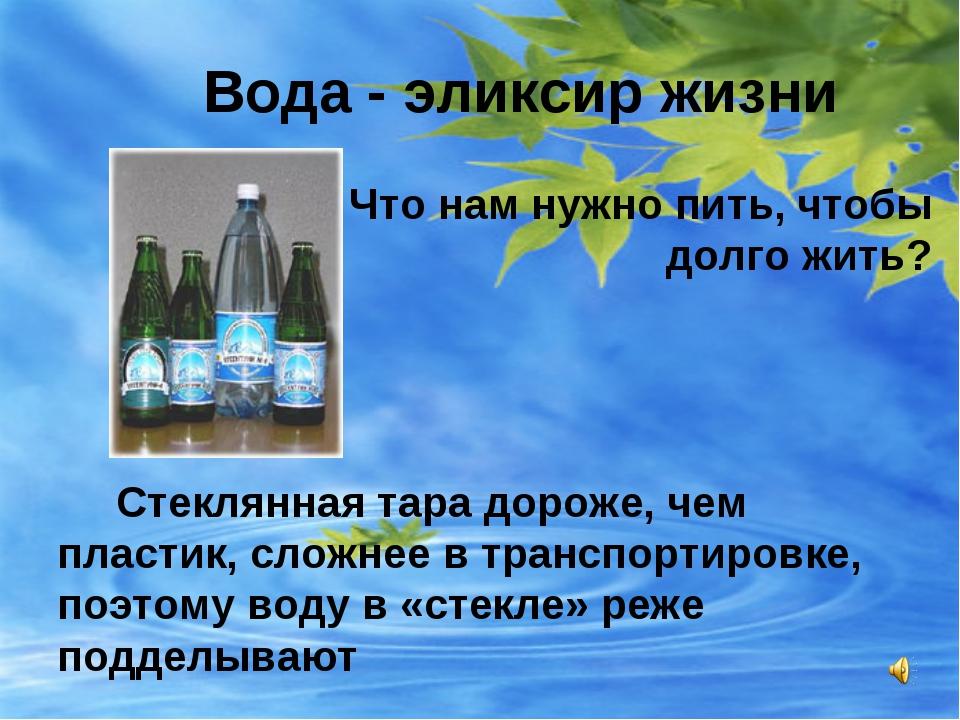 Вода - эликсир жизни Что нам нужно пить, чтобы долго жить? Стеклянная тара д...
