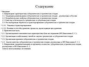Содержание Введение 1.Товароведная характеристика субтропических и тропически