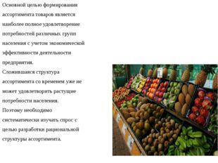 Основной целью формирования ассортимента товаров является наиболее полное удо