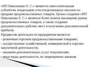 «ИП Николаенко Е. С.» является самостоятельным субъектом, владельцем сети пло
