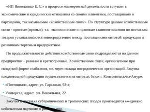 «ИП Николаенко Е. С.» в процессе коммерческой деятельности вступает в эконо