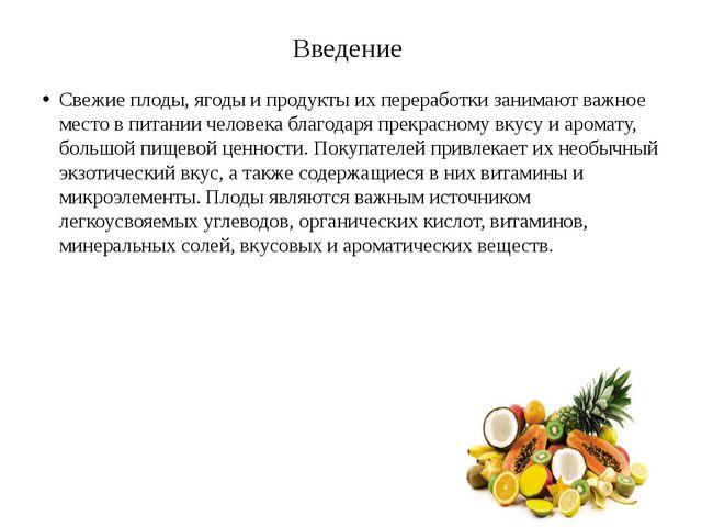 Введение Свежие плоды, ягоды и продукты их переработки занимают важное место...