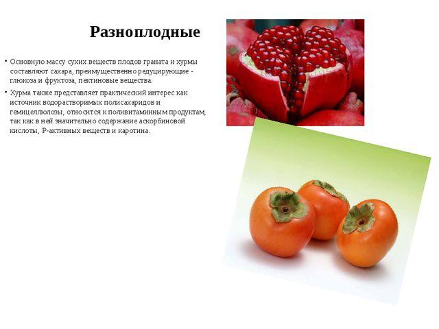 Разноплодные Основную массу сухих веществ плодов граната и хурмы составляют с...