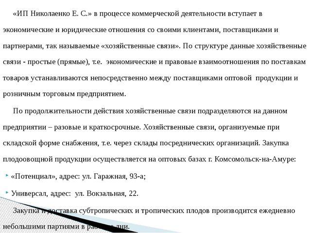 «ИП Николаенко Е. С.» в процессе коммерческой деятельности вступает в эконо...