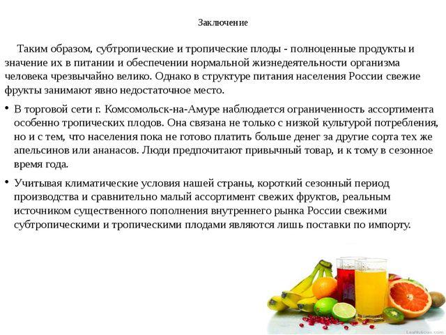 Заключение Таким образом, субтропические и тропические плоды - полноценные...