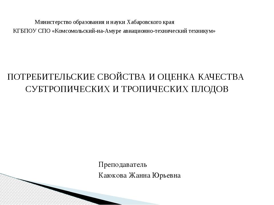 Министерство образования и науки Хабаровского края КГБПОУ СПО «Комсомольский...