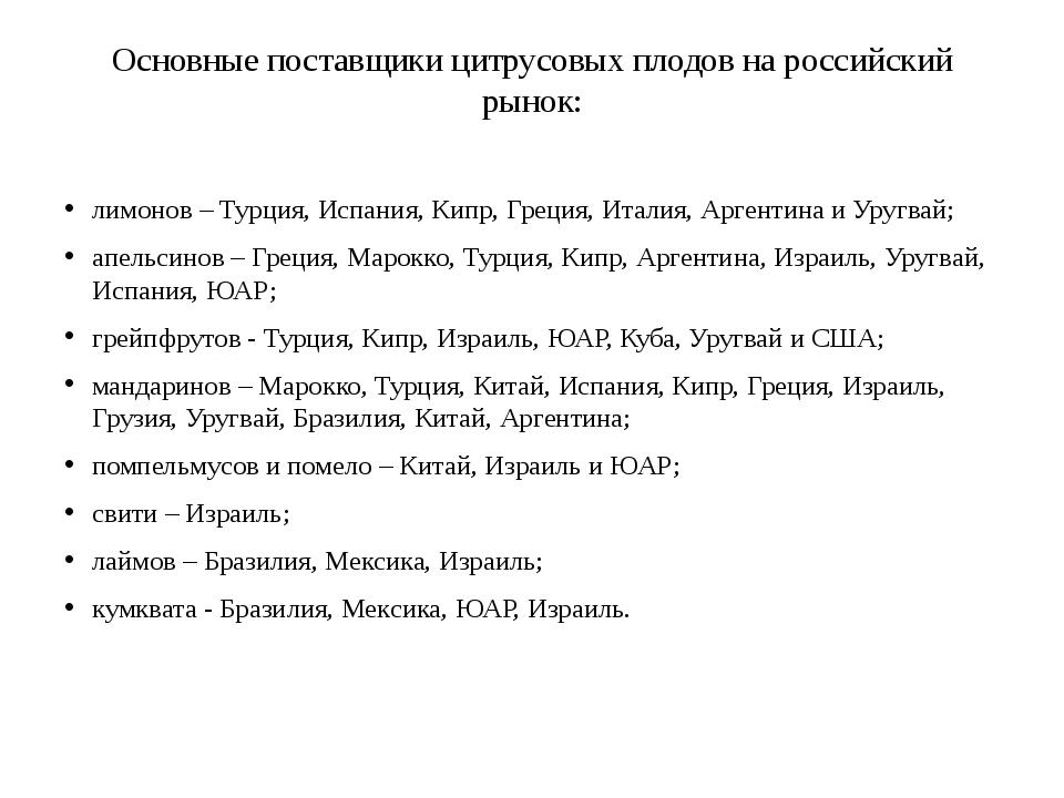 Основные поставщики цитрусовых плодов на российский рынок: лимонов – Турция,...