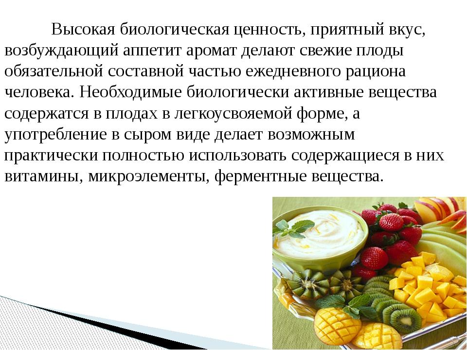 Высокая биологическая ценность, приятный вкус, возбуждающий аппетит аромат...