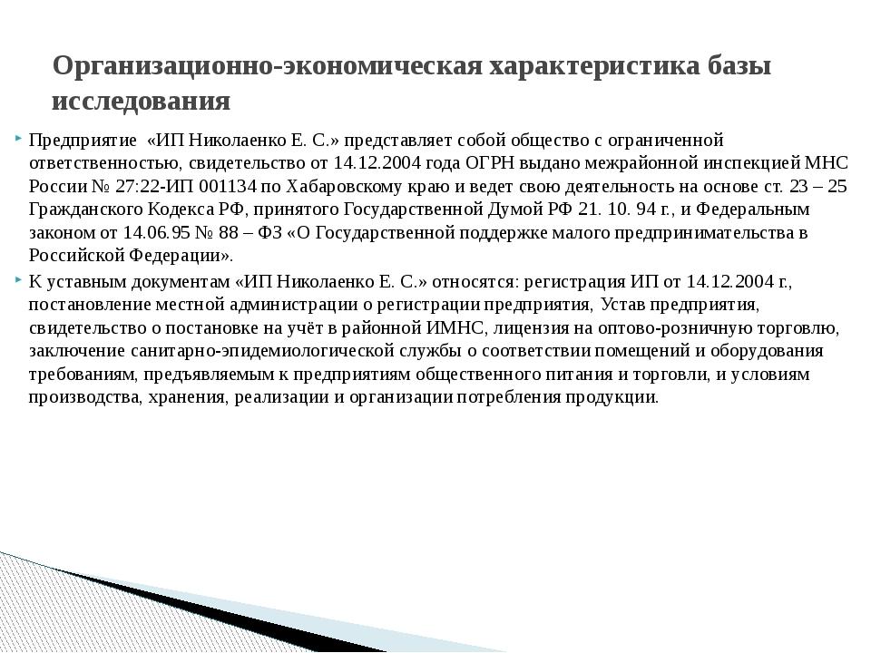 Предприятие «ИП Николаенко Е. С.» представляет собой общество с ограниченной...