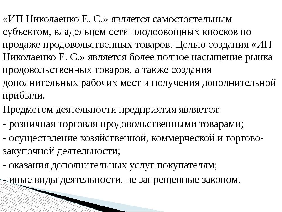 «ИП Николаенко Е. С.» является самостоятельным субъектом, владельцем сети пло...