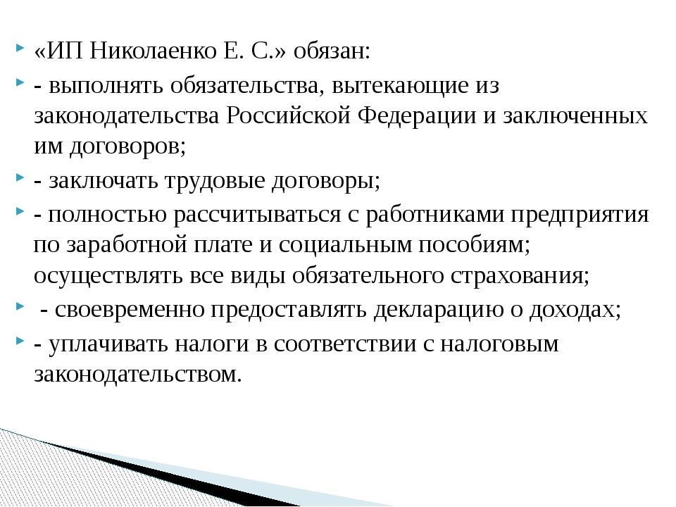 «ИП Николаенко Е. С.» обязан: - выполнять обязательства, вытекающие из законо...